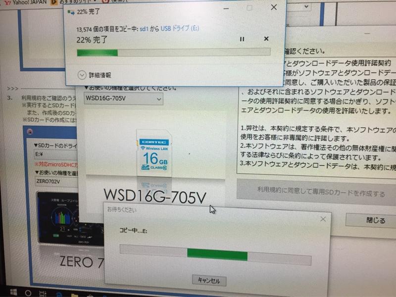 BMW E92 コムテックレーダー探知機 無線LANカード作成とオープニング画像変更(本設置編)
