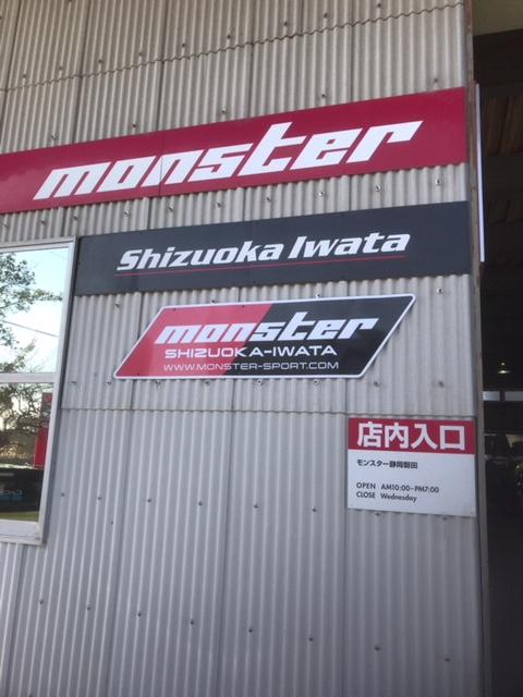 納車後、初のモンスタースポーツ静岡磐田店