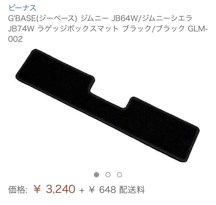 [G'BASE]ラゲッジボックスマット