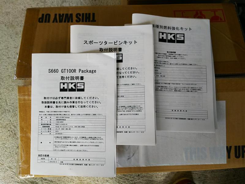 HKS GT100R PACKAGEをDIYで取り付けてみようか~その1~