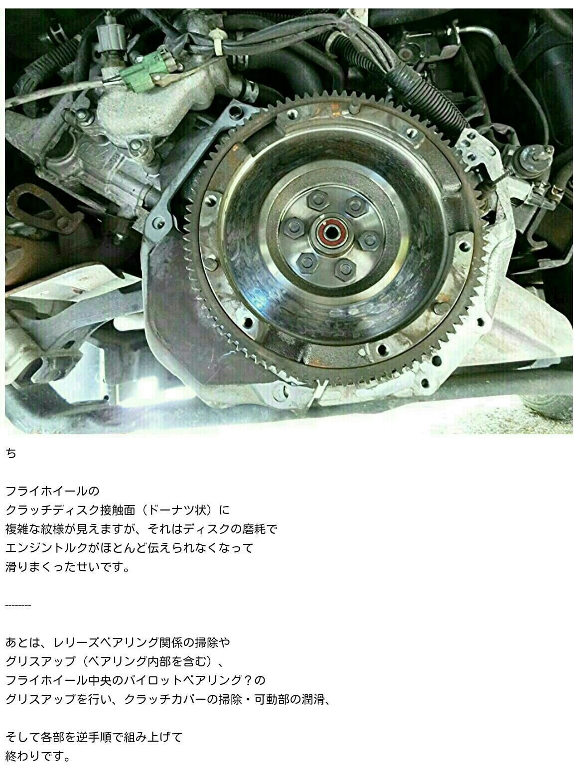 FR車のクラッチ交換。(DA63T・キャリイ、エンジン対5MTの切り離し)