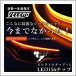 VELENO シリコン 流れるウインカー シーケンシャル 60cm 2本 LED 156発