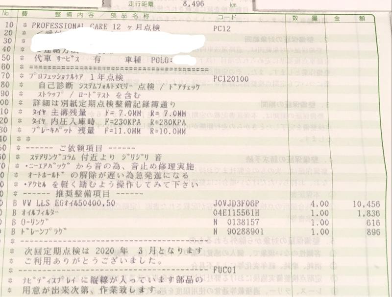 早いものでもう12ヶ月点検でした。通勤には使っていないので走行8500km。<br /> 前車のトゥーランの時は12ヶ月でのオイル交換はゴリ押しされなかった記憶なのですが、今回はディーラーのサービス担当さんの勧めのままに(もちろん替えるに越したことはないので)オイル交換。<br /> サービスプラスは入ってないので実費で13800円でした。<br /> ワイパーも勧められましたが全く問題ないのでこっちは交換せず。<br /> <br /> 点検と併せて、運転席のステアリングコラムの奥の方から、舗装の荒れた路面を走るとジリジリと音がしていたのでついでに直してもらいました。ニーエアバッグからの異音とのこと。<br /> もう一つ、オートホールドの解除がたまに唐突でアクセルを踏んだ際にドンと急発進気味になることがあるのですが、これは異常検知されず様子見て下さいとのこと。<br /> 今日気付きましたが、ブレーキが温まってると出やすいかも。。<br /> 発進時にペダルをまずワンクリックしてあげるとエンジン始動、もう一度ワンクリックするとオートホールド解除されるので、それから普通に踏んで加速するようにしています。<br /> まあこれなら問題ないので良しとします。<br /> <br /> それと、コーディングに関しては一切指摘ありませんでした。一応入庫前にDRLはオフにしておきましたが。。