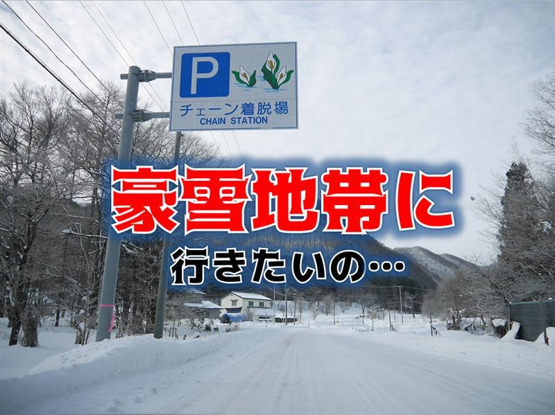 アジアンスタッドレスで豪雪地帯を走ってみる