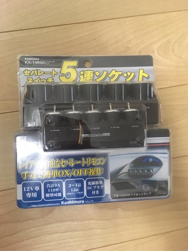 セパレートスイッチ付5連シガーソケットの配線