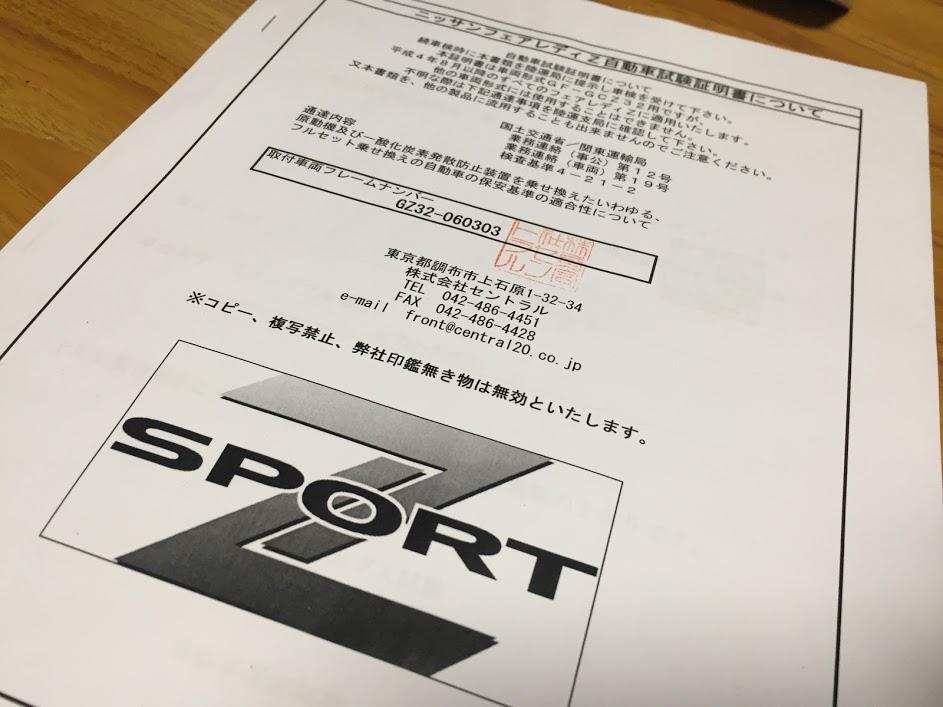 セントラル20 Zスポーツハイパワーキャタライザー(2本目)