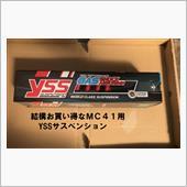 MVX250F サス交換