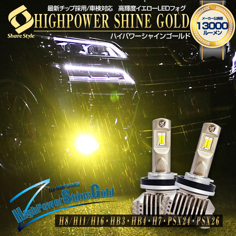 【シェアスタイル】高輝度 イエロー フォグ Z ハイパワーシャインゴールド 取付動画
