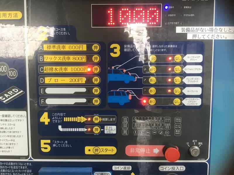 ノーブラ洗車③【超撥水洗車編】