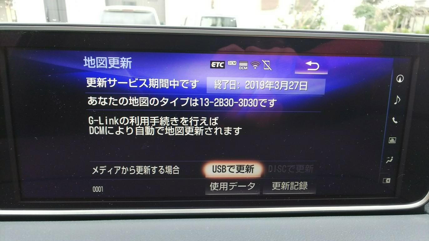 LEXUS非認定車ナビアップデート(データ準備編)