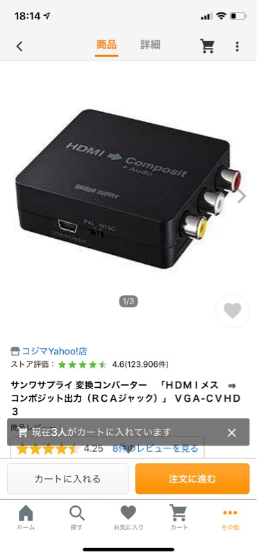 BMW androidモニター TV入力編