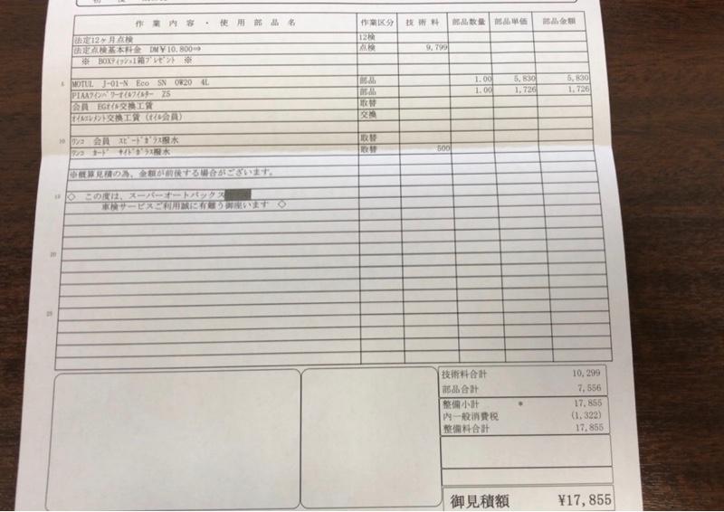 CC25 セレナ 法定12ヶ月点検入庫!!
