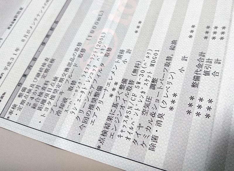 平成最後の年 7年目の車検!