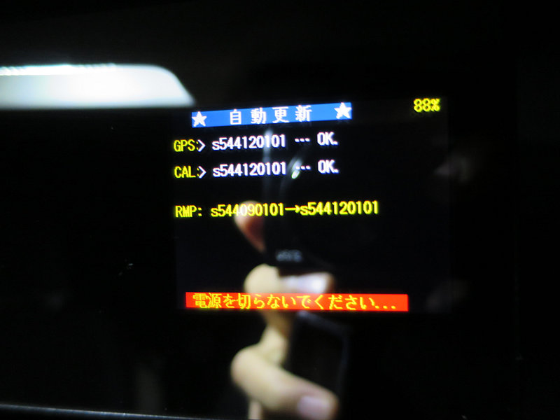 レーダー探知機データ更新