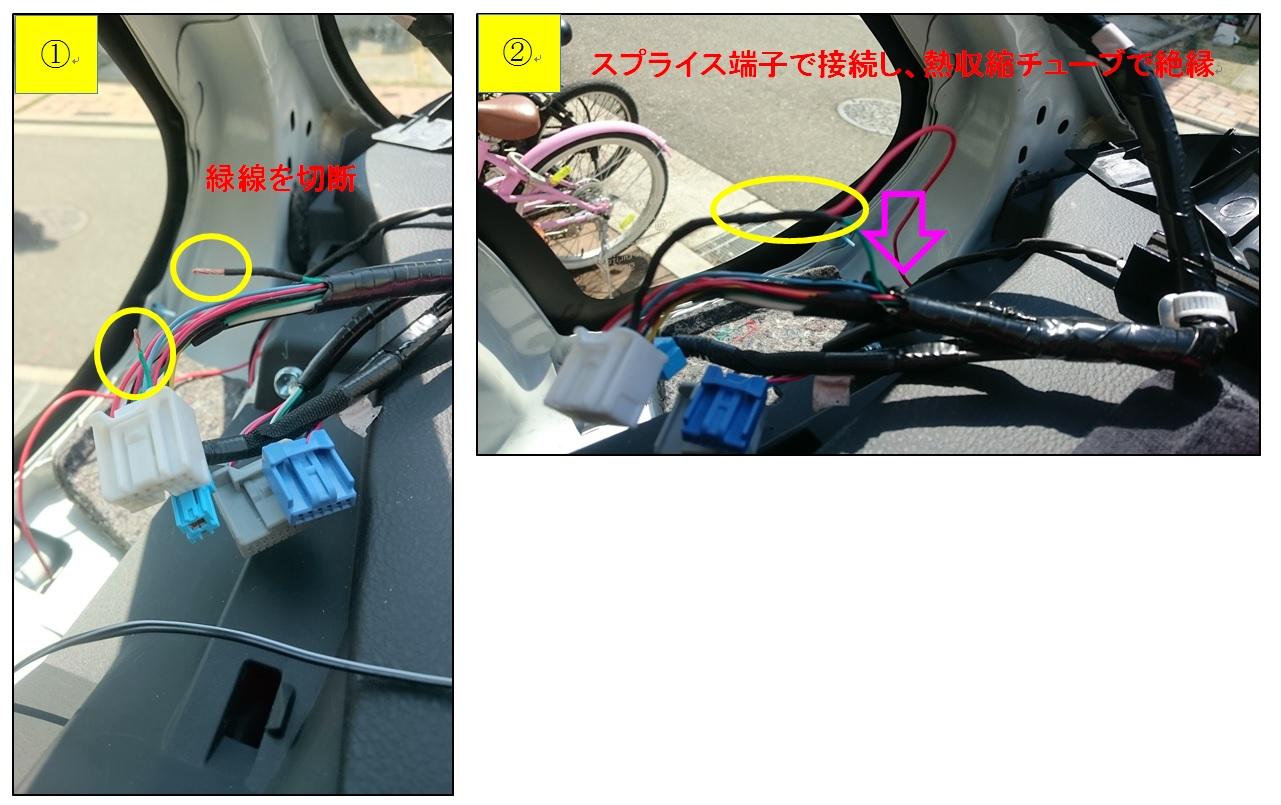 TZ(トヨタ共販) 1列目 ドアウォーニングLEDランプ 後編