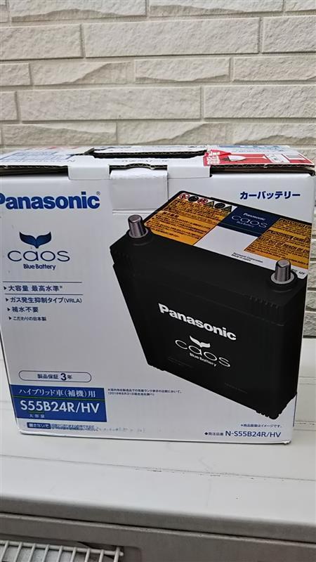 アクセラハイブリッド 補機用(12V)バッテリー交換