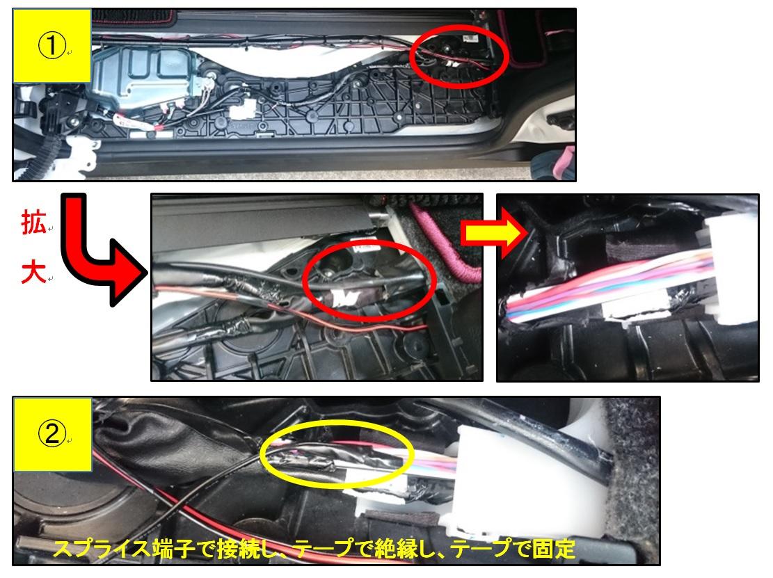 TZ(トヨタ共販) スライドドア ドアウォーニングLEDランプ 後編