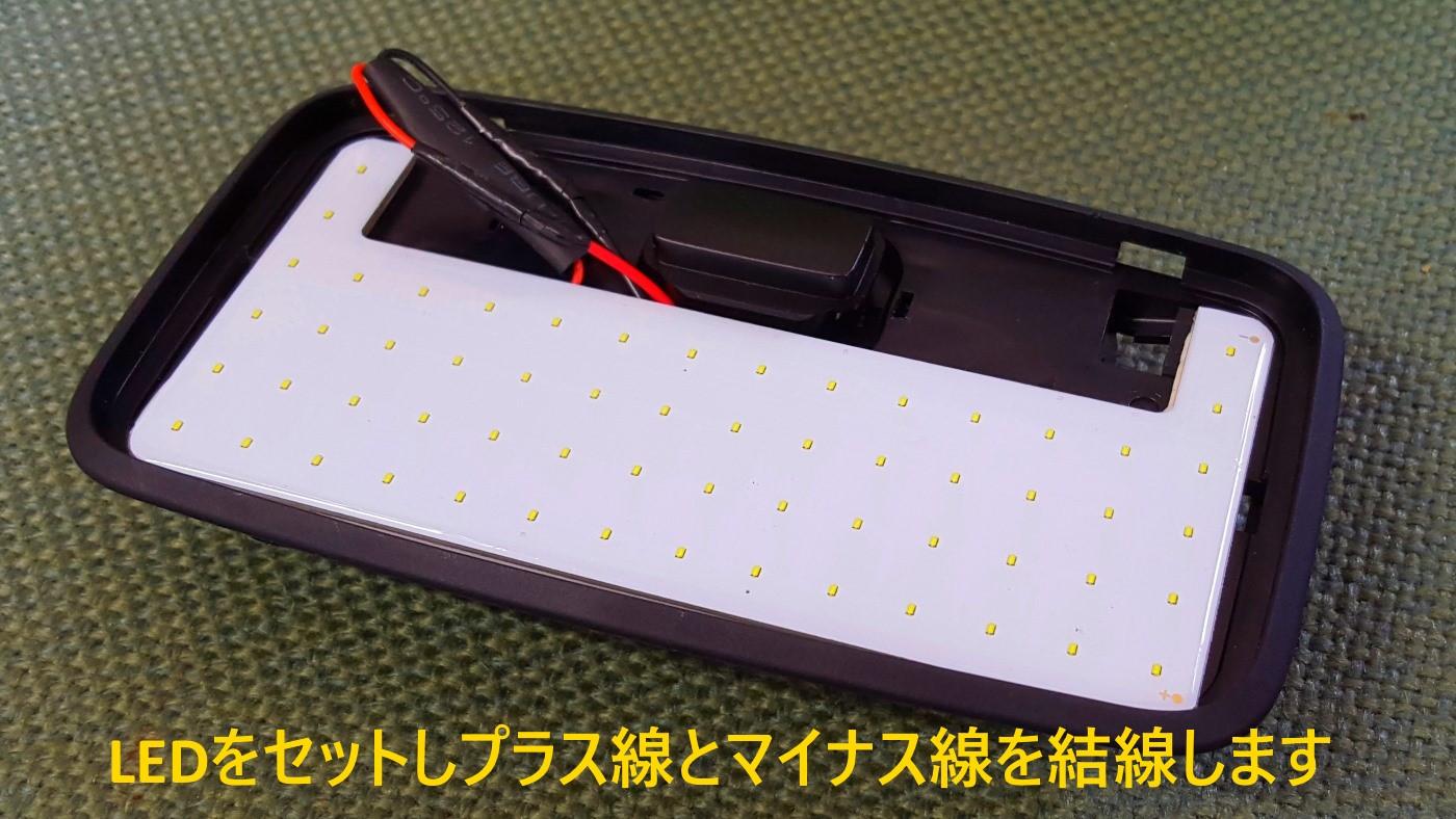 後期型ルームランプ(リア)LED増設-その①-