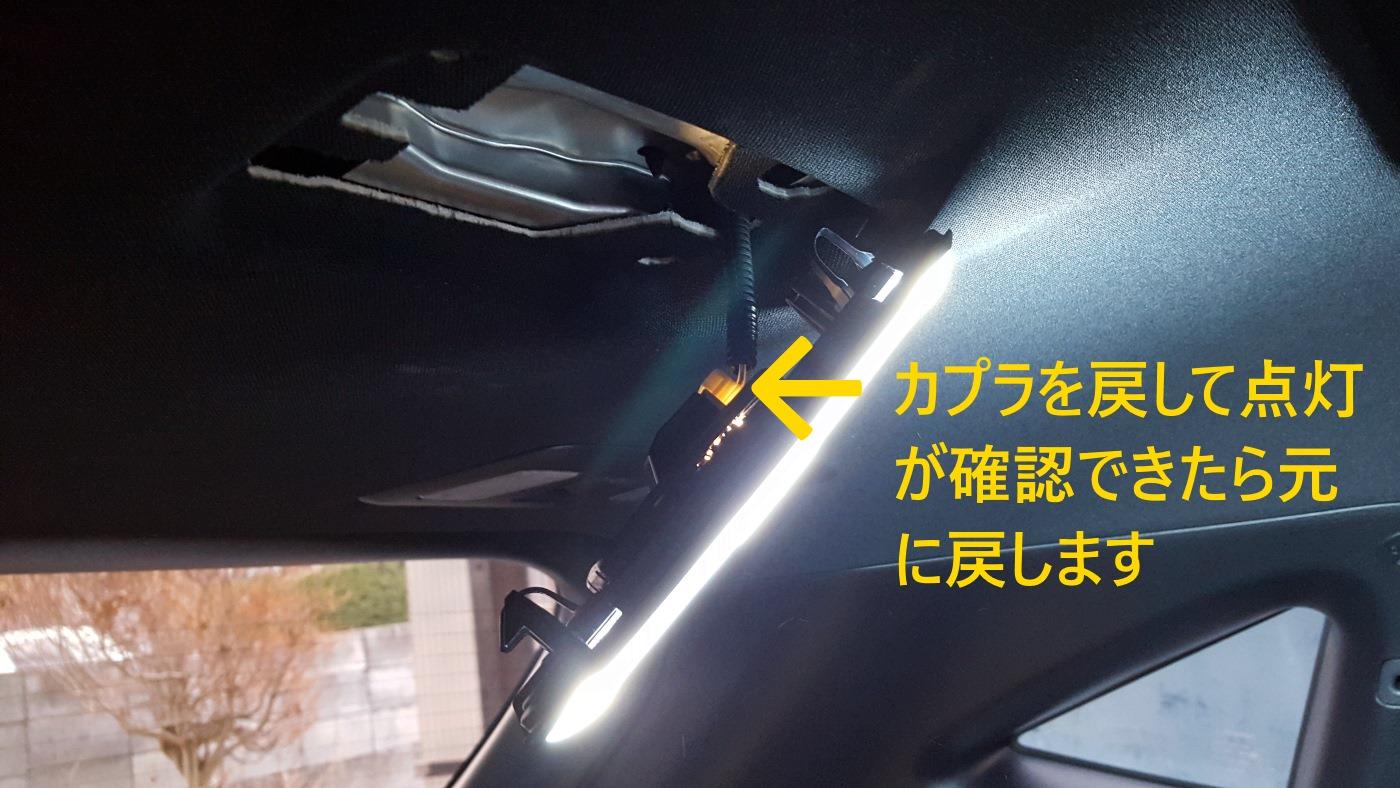 後期型ルームランプ(リア)LED増設-その②-