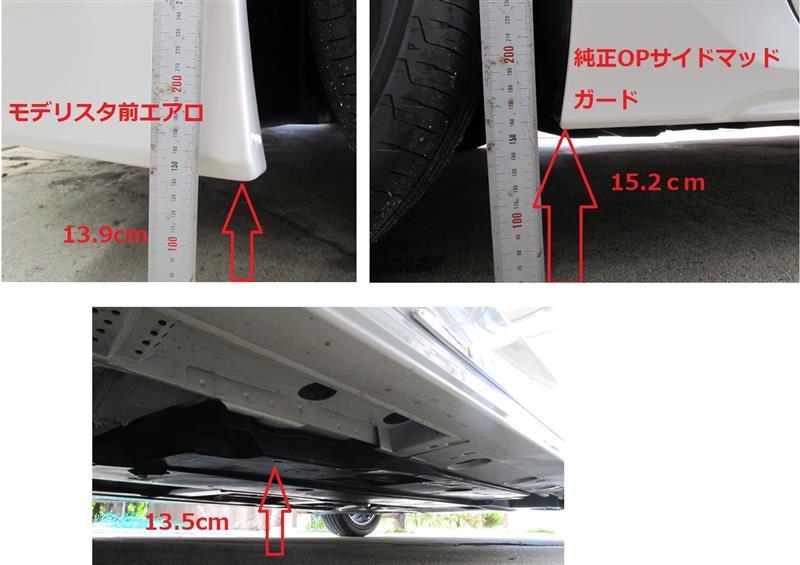 モデリスタ ローダウンスプリング装着による地上高を実測してみる