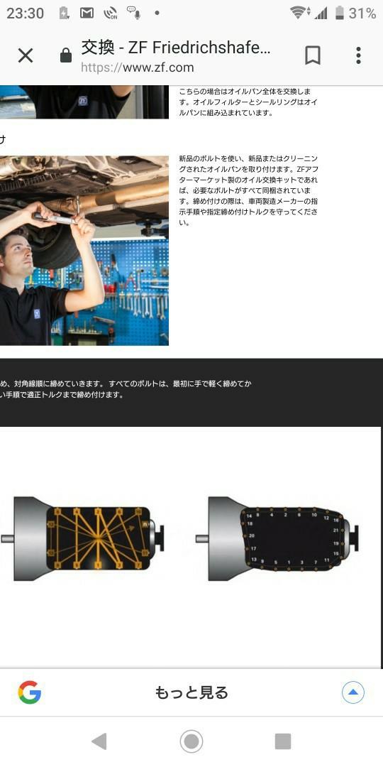 ATF交換 ZF 6速  BU30 その3