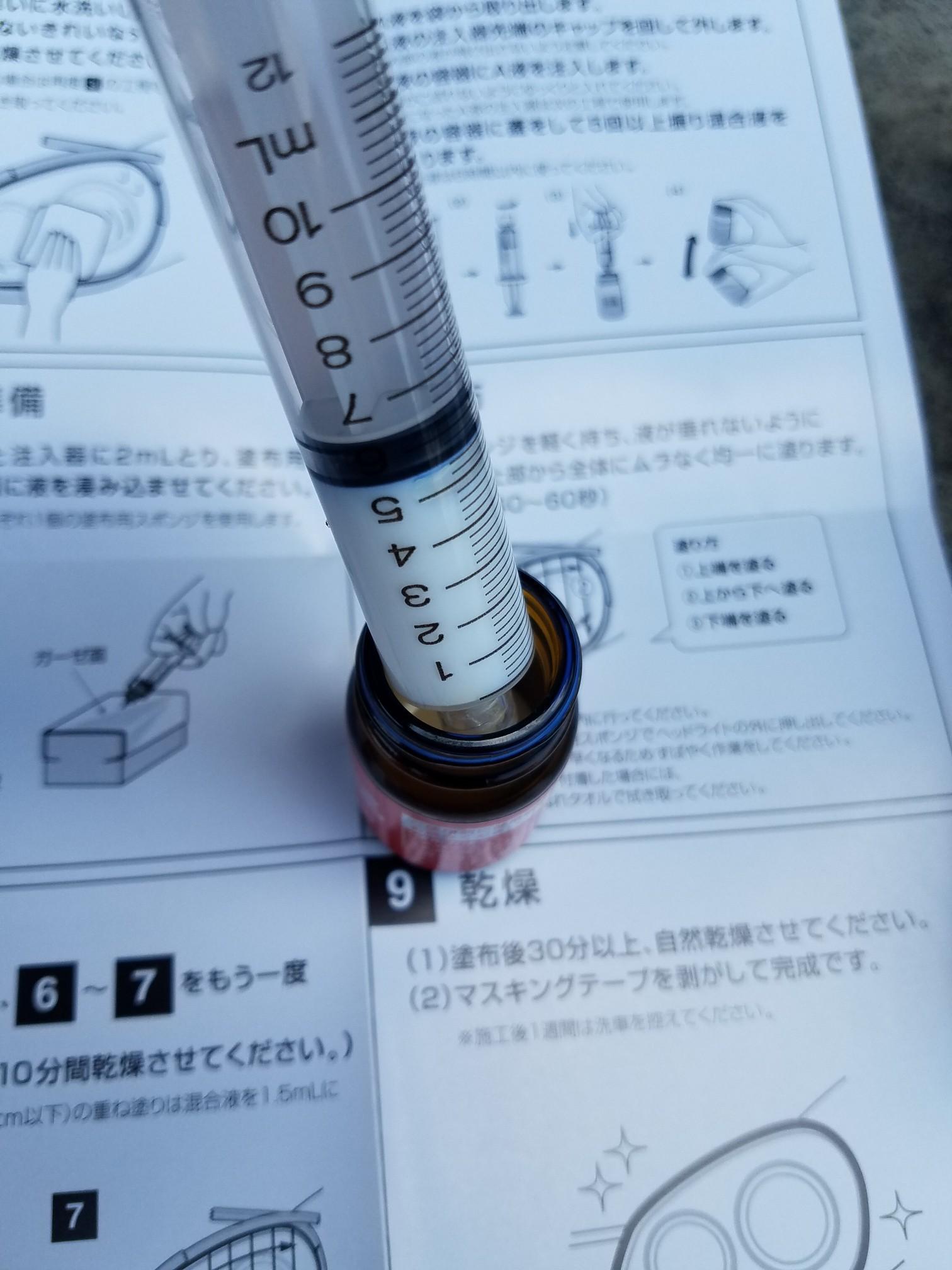 A液が入っていたポンプに混ざったコート剤を入れ、