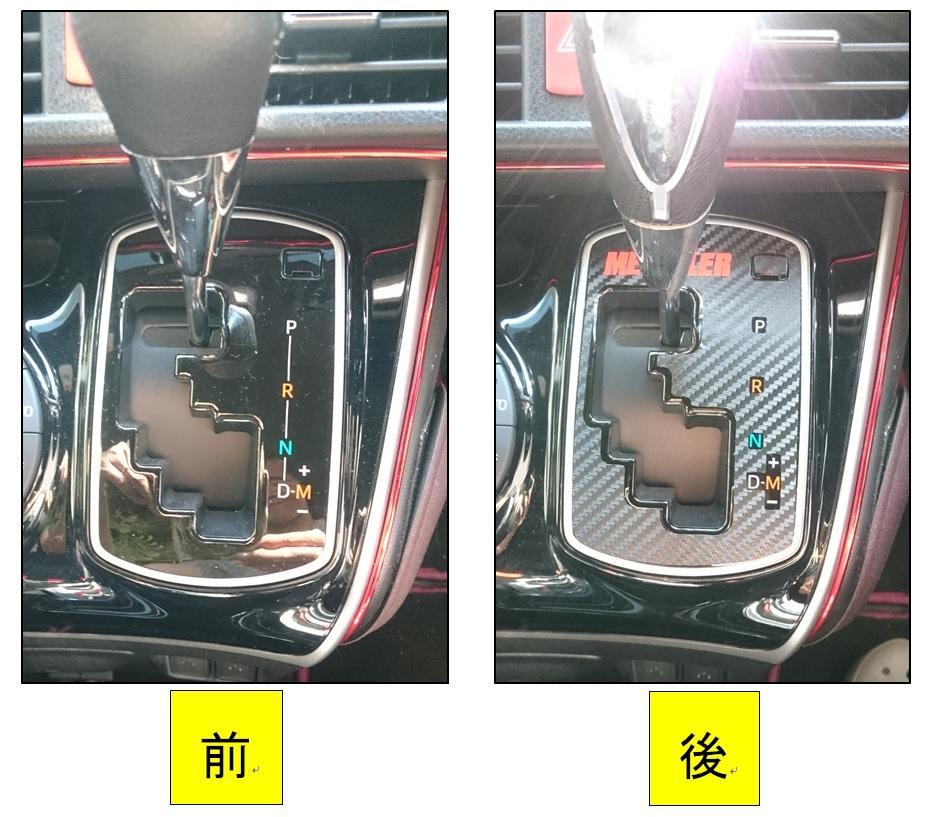 メタラーシフトカバーシート(ガソリン車用)の貼り付け
