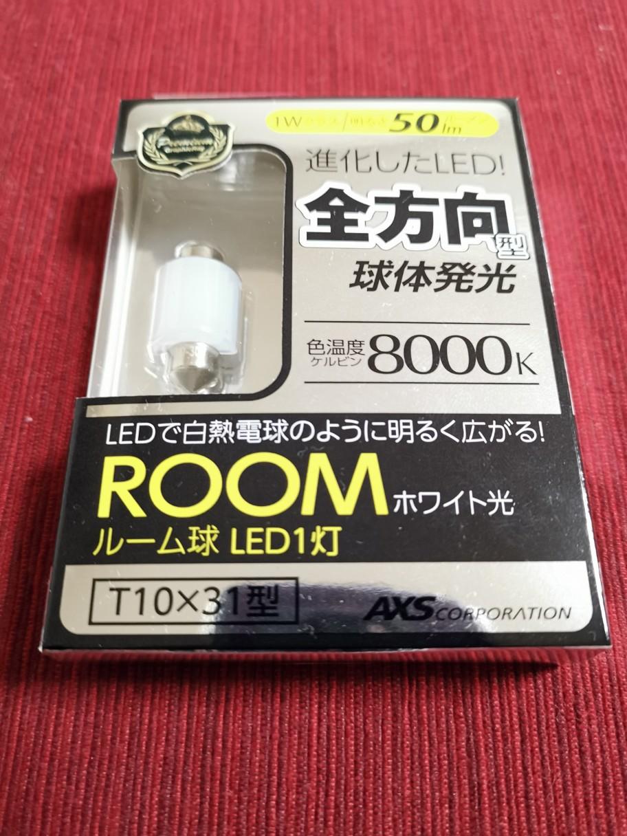 ラゲッジルームのランプをLEDに交換