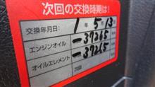 エンジンオイル交換 12回目 37,265Km