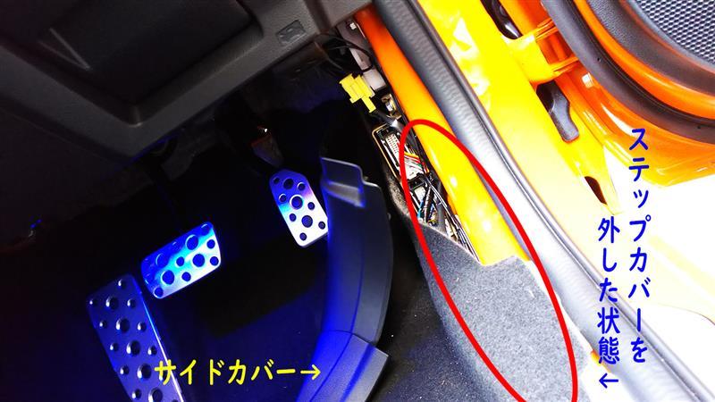 LEDフットランプ(ブルー)取付