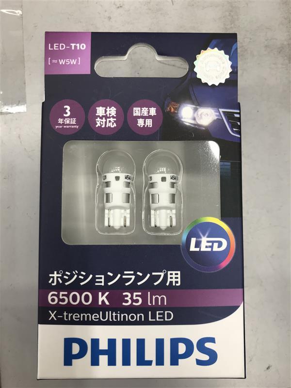 ライセンスランプ 交換(PHILIPS X-tremeUltinon LED 6500K)