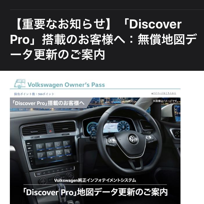 【更新】 Discover Pro 地図データ