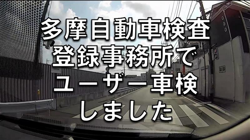 ユーザー車検 初体験!!!
