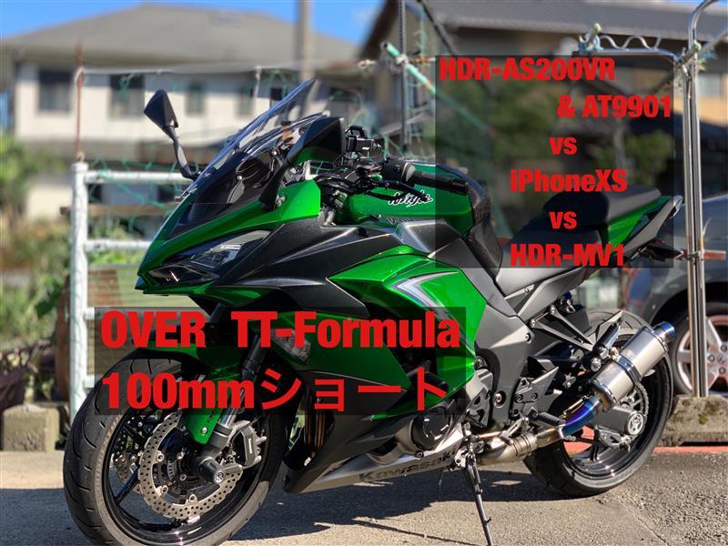 マフラー 交換 OVER TT-Formula 100mm ショート オリジナル マフラー