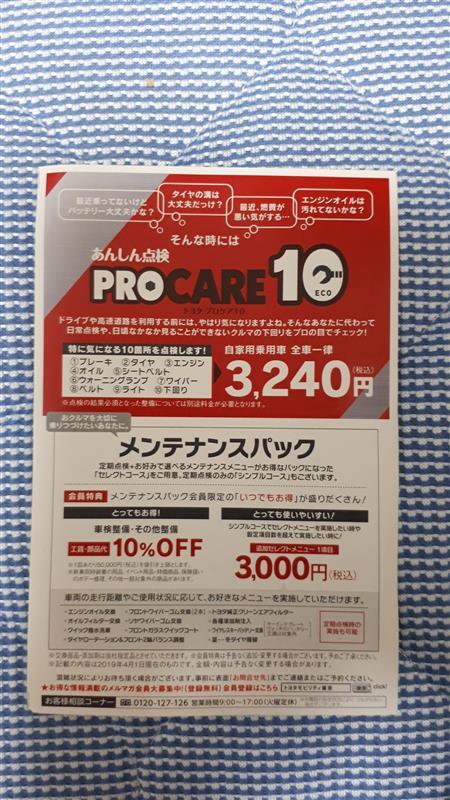PROCARE10 プロケア10