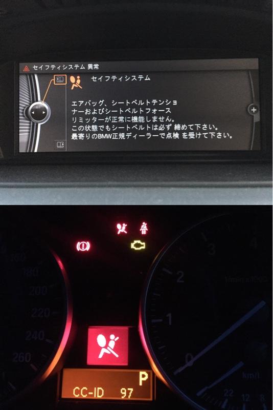 BMW E92[LCI]セイフティシステム異常警告(エアバッグ警告)リセット方法