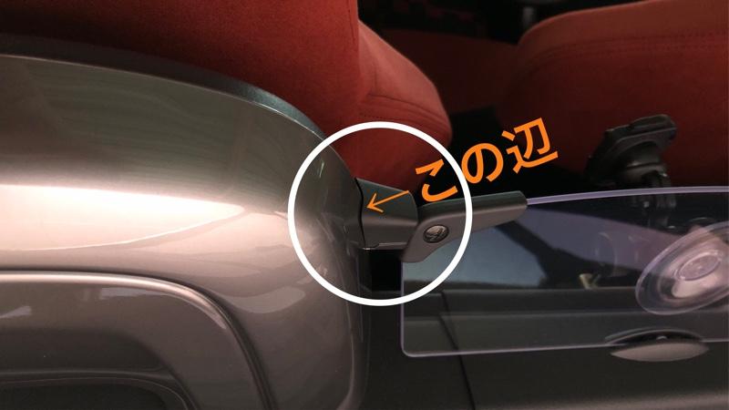 ウインドディフレクターからロールオーバーバー取付部までのアクセス方法