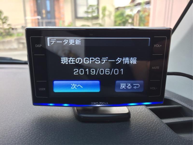 GPSデータアップデート