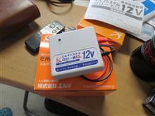 エルマシステム バッテリー 寿命延命装置 のびー太EX12