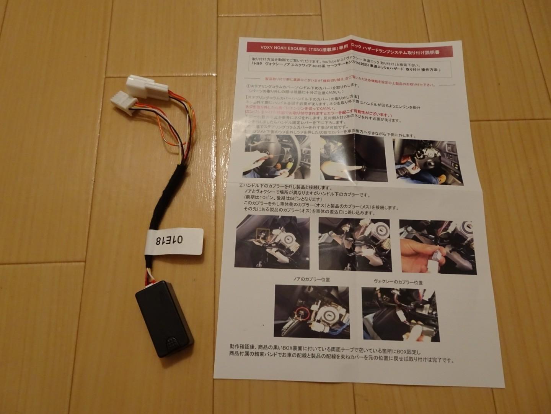 ヴォクシー80 自動ドアロック取付