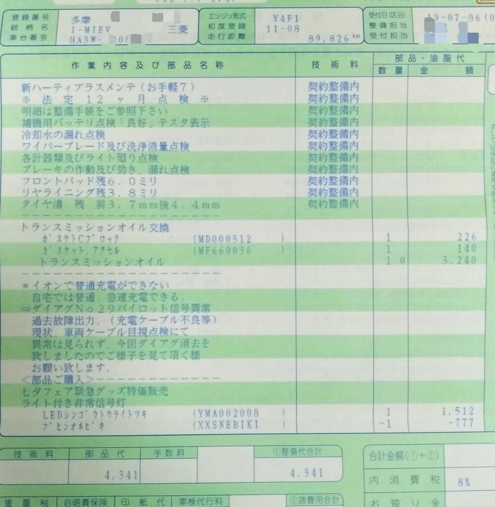 i-MiEV 12ヶ月点検(9年目に突入)