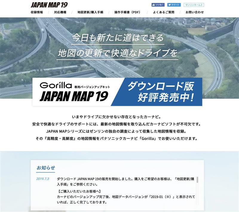 Gorillaでお初の地図更新