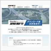 愛用するナビはPanasonicのGorilla(CN-G500D)です。年度毎に地図更新キットが発売されています。<br /> <br /> つい先日のことですが、今年も待望の「Gorilla専用バージョンアップキット JAPAN MAP 19」がZENRINよりリリースされました。