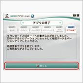 10月に広島で開催予定のロードスター30周年ミーティング参加に向け、早速更新作業を開始しました。<br /> <br /> 昨夜のうちにPCにて1時間かけて入手した約16GBのダウンロードデータ。約¥9,000程ですが、¥19,000かかるメディア版よりだいぶお得です。<br /> <br /> 通信環境にもよりますが、ダウンロードに要する時間はマニュアル記載の目安よりかなり短い印象です。<br /> ※うちはVDSLで50M/sec程度