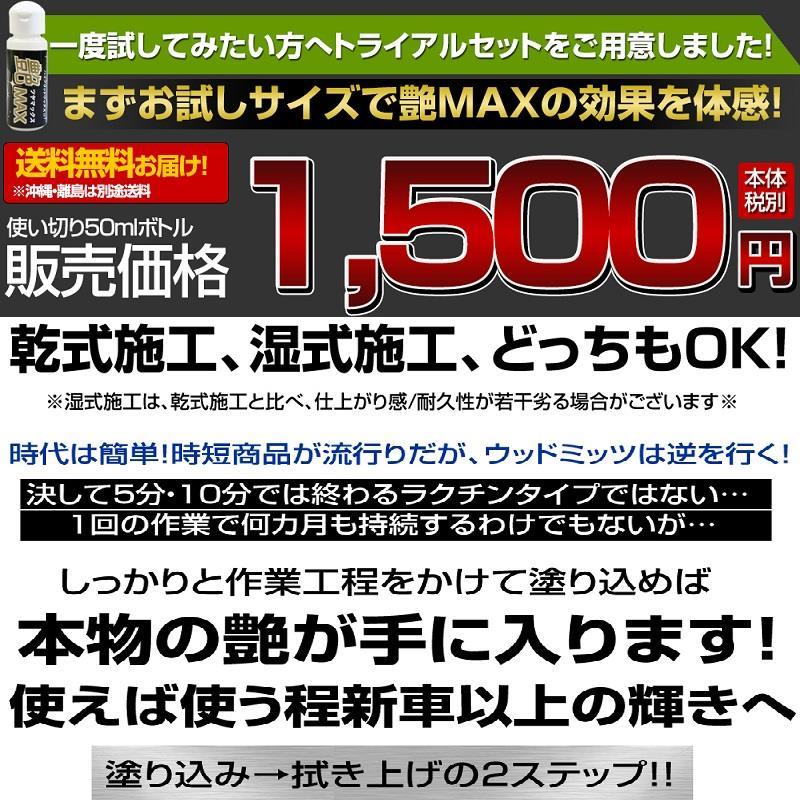 2019/07/05 ガラスコーティング剤 カルナバワックス の艶! 艶マックス施工♪