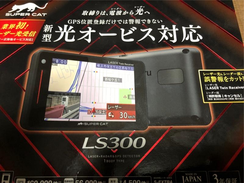 ユピテル LS300