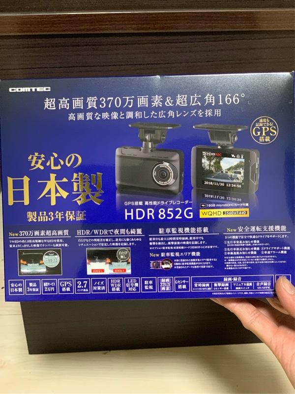 ドライブレコーダー HDR-852G取付( *˙ω˙*)و グッ!