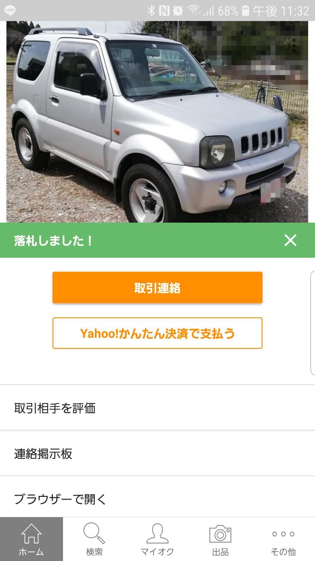 You Tube見てたらジムニーが欲しくなり、<br /> 5万6千円で落札できました。<br /> でも、写真の車と実物は別で、<br /> 少し違いました。この値段ならいいので、<br /> お金払おうとしたら、ルーフレールの<br /> 部品が飛んじゃって無いって申告があり、<br /> 2,000円下げてくれた。<br /> 引取りの仮ナンバー代とガソリン代出た!