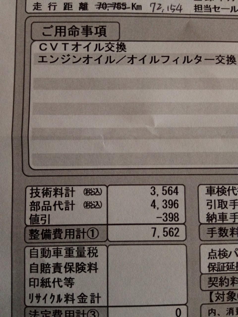 交換 費用 オイル cvt