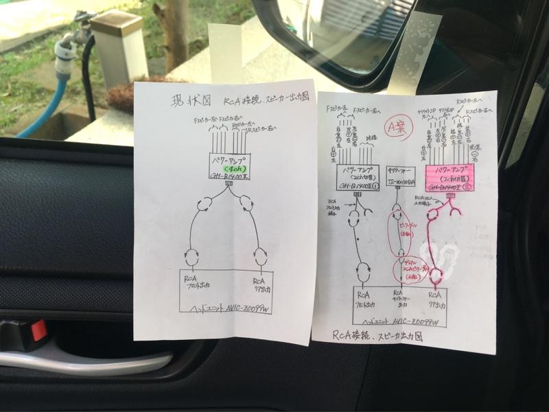 2台目✨パワーアンプ♪取付け作業 取付け編〜 その3
